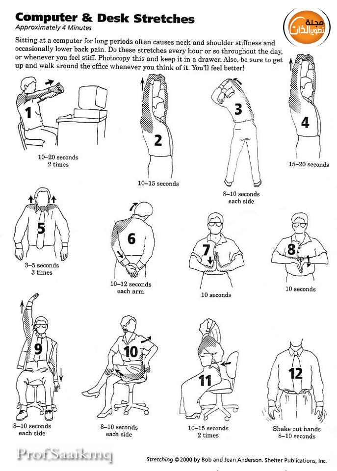 رياضة التمدد المكتبية لصحة ظهرك computer&deskstr