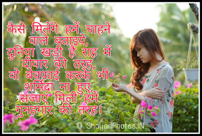 Sad shayari image free download