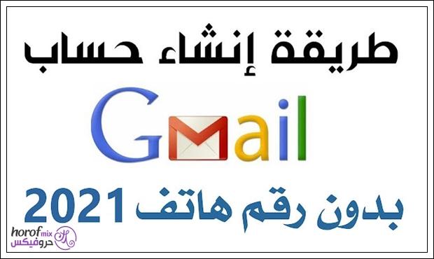 كيفية إنشاء حساب Gmail دون أن تحتاج الى رقم هاتف 2021