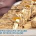 «Κορμός λευκής σοκολάτας» από τον Λάμπρο Βακιάρο (video)