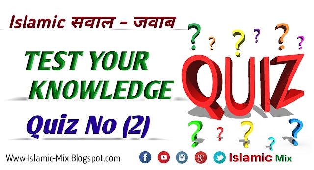 islamic-quiz