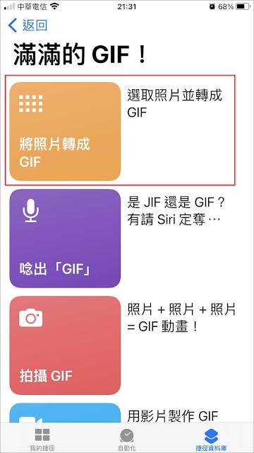 運用iPhone內建的捷徑功能,輕鬆拍攝或製作GIF動畫