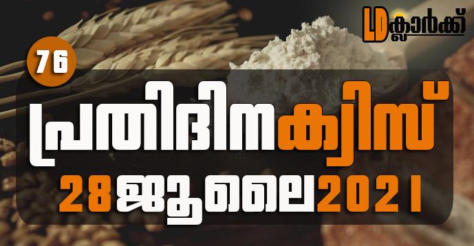 Kerala PSC   28 Jul 2021   Online LD Clerk Exam Preparation - Quiz-76