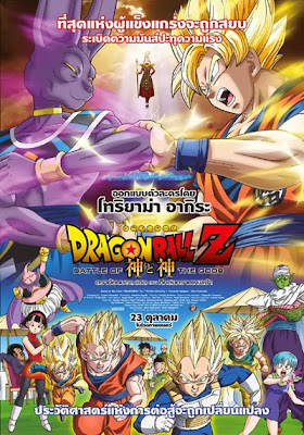 e0fa132a0c Dragon Ball Z  Battle of Gods– Son Goku and the Z fighters must contend  with Birus