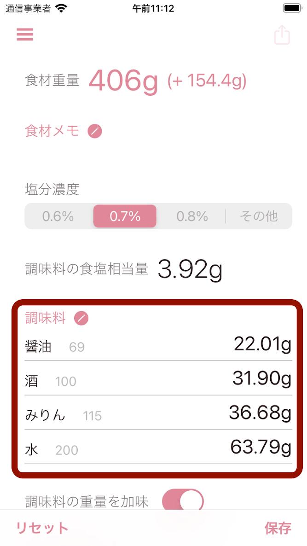 oishioが調味料の量を計算