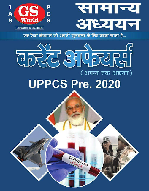 General Knowledge Current Affairs (August 2020) : For UPPCS Exam Hindi PDF Book