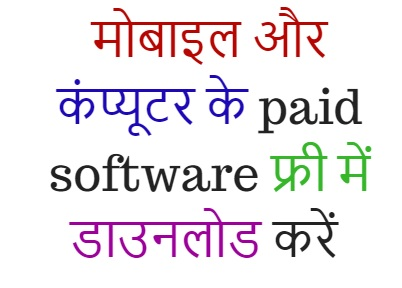 paid software