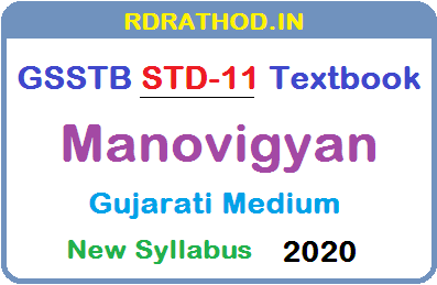 GSSTB Textbook STD 11 Psychology- Manovigyan