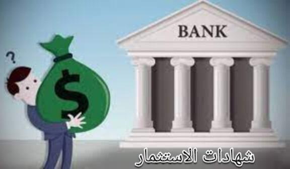 شهادات استثمار بفائدة 15% في البنك الأهلي وبنك مصر