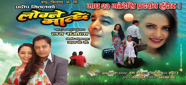 Logne Manchhe - Nepali Movie MP3 Songs Download