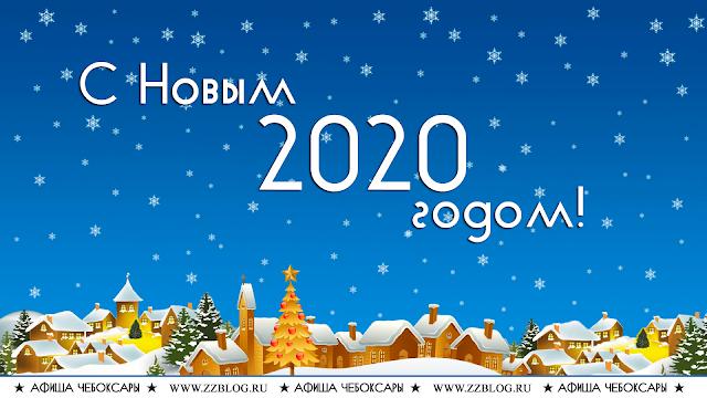 Мероприятия на Новый год 2020 в Чебоксарах на www.zzblog.ru