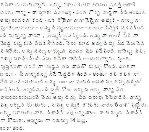 Telugu Kutumbala Lo Jarige Dengulatalu Meekosam: Vavi