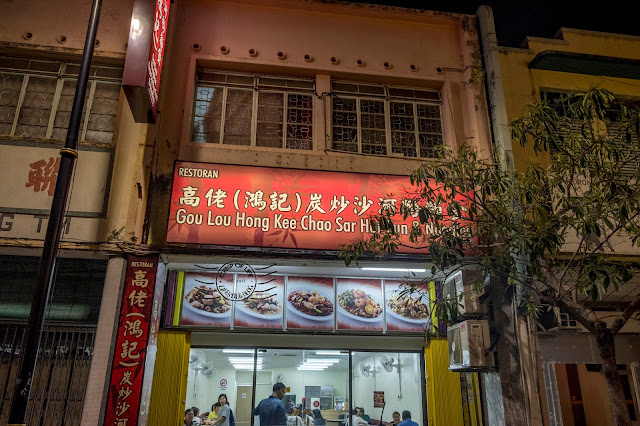 Gou Lou Hong Kee Chao Sar Hor Fun & Noodles 高佬鸿记炭炒沙河粉面食 at Campbell Street, Georgetown, Penang