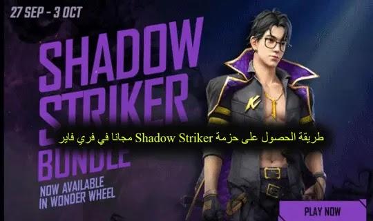 طريقة الحصول على حزمة Shadow Striker مجانا في فري فاير،   حدث فري فاير الجديد 2021، حدث فري فاير اليوم، تحديث فري فاير، تحديث فري فاير الجديد 2021