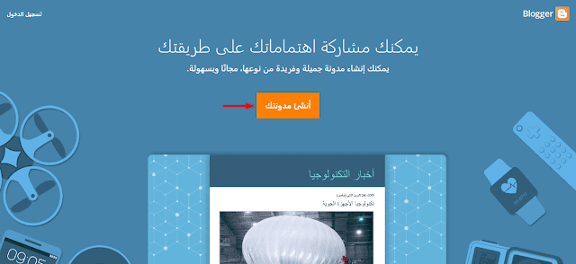 طريقة انشاء مدونة بلوجر احترافية و الربح منها 2019