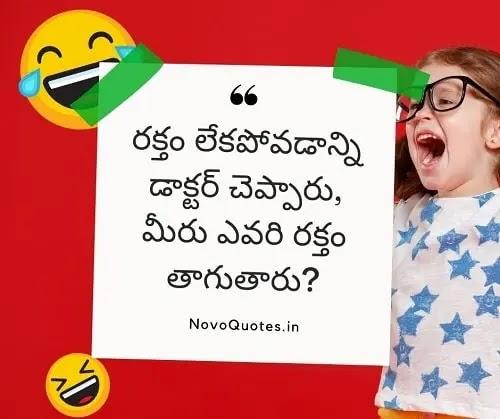Funny Quotes in Telugu / ఫన్నీ కోట్స్
