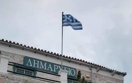 Δήμαρχος Ερμιονίδας: Αναρτούμε όλοι στα σπίτια μας την Ελληνική σημαία