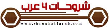 شروحــات 4 عرب | شروحات,التقنية,الهواتف,الحاسوب