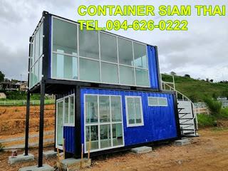 www.containersiamthai.com  ผู้ผลิตและจำหน่ายพร้อมบริการออกแบบ  ตู้คอนเทนเนอร์,ตู้สำนักงานเคลื่อนที่,ตู้คอนเทนเนอร์ออฟฟิศ,ตู้คอนเทนเนอร์มือ2,บ้านน็อคดาวน์,ตู้เก็บสินค้า,