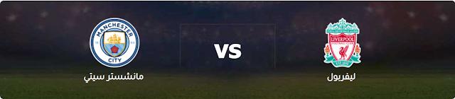 مشاهدة مباراة ليفربول ومانشستر سيتي بث مباشر اليوم الأحد 04/08/2019 درع إتحاد كرة القدم الإنجليزي