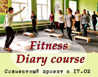 Fitness Diary course