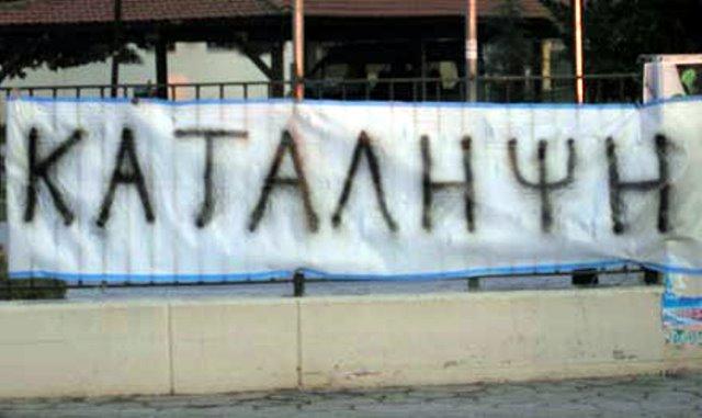 Η ΧΟΥΝΤΑ ΕΙΝΑΙ ΕΔΩ - Συνέλαβαν μαθητές και τους γονείς τους για κατάληψη στο Αγρίνιοp