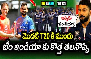 మొదటి T20 కి ముందు టీమిండియాకు కొత్త తలనొప్పి