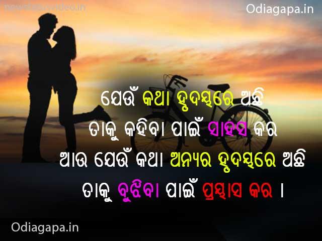 Odia Love Story Sayari