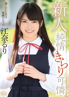 XVSR-096 Rookie Junjo Kirari Karen Ena Ruri