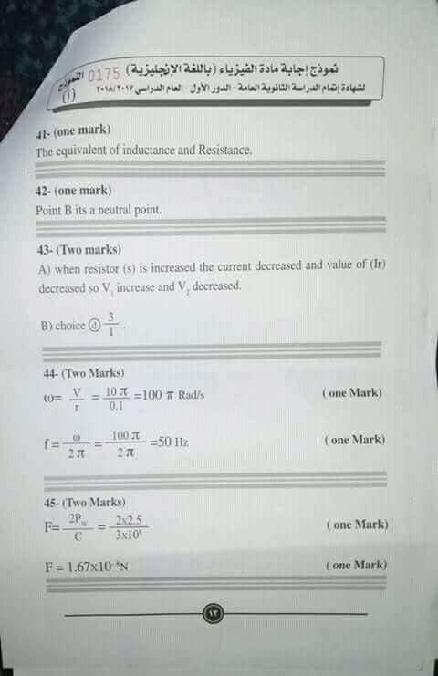 نموذج اجابة امتحان الفيزياء باللغة الانجليزية للصف الثالث الثانوي لغات 2018 بتوزيع الدرجات 0%2B%252820%2529