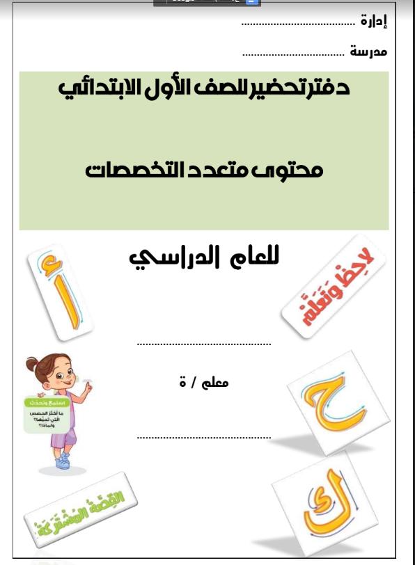 دفاتر تحضير لغة عربية  وتربية دينية وتوكاتسو ورياضيات للصف الاول الابتدائى ( المنهج الجديد)