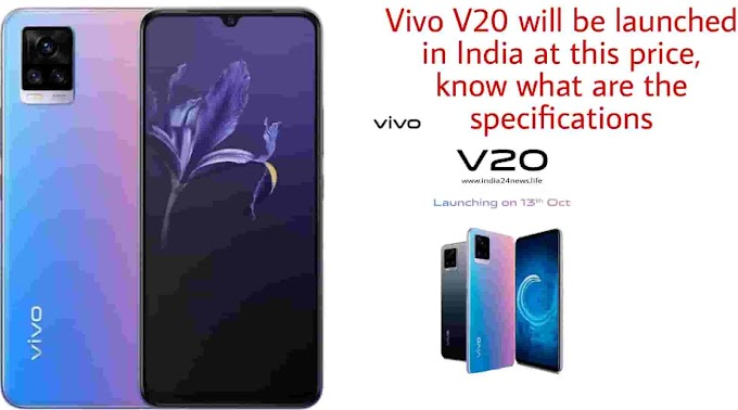 Vivo V20 will be launched in India at this price, know what are the specifications