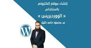 كورس إنشاء موقع إلكتروني باستخدام الووردبريس WordPress مجاناً