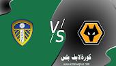 مشاهدة مباراة ولفرهامبتون و ليدز يونايتد بث مباشر اليوم بتاريخ 19-02-2021 في الدوري الانجليزي