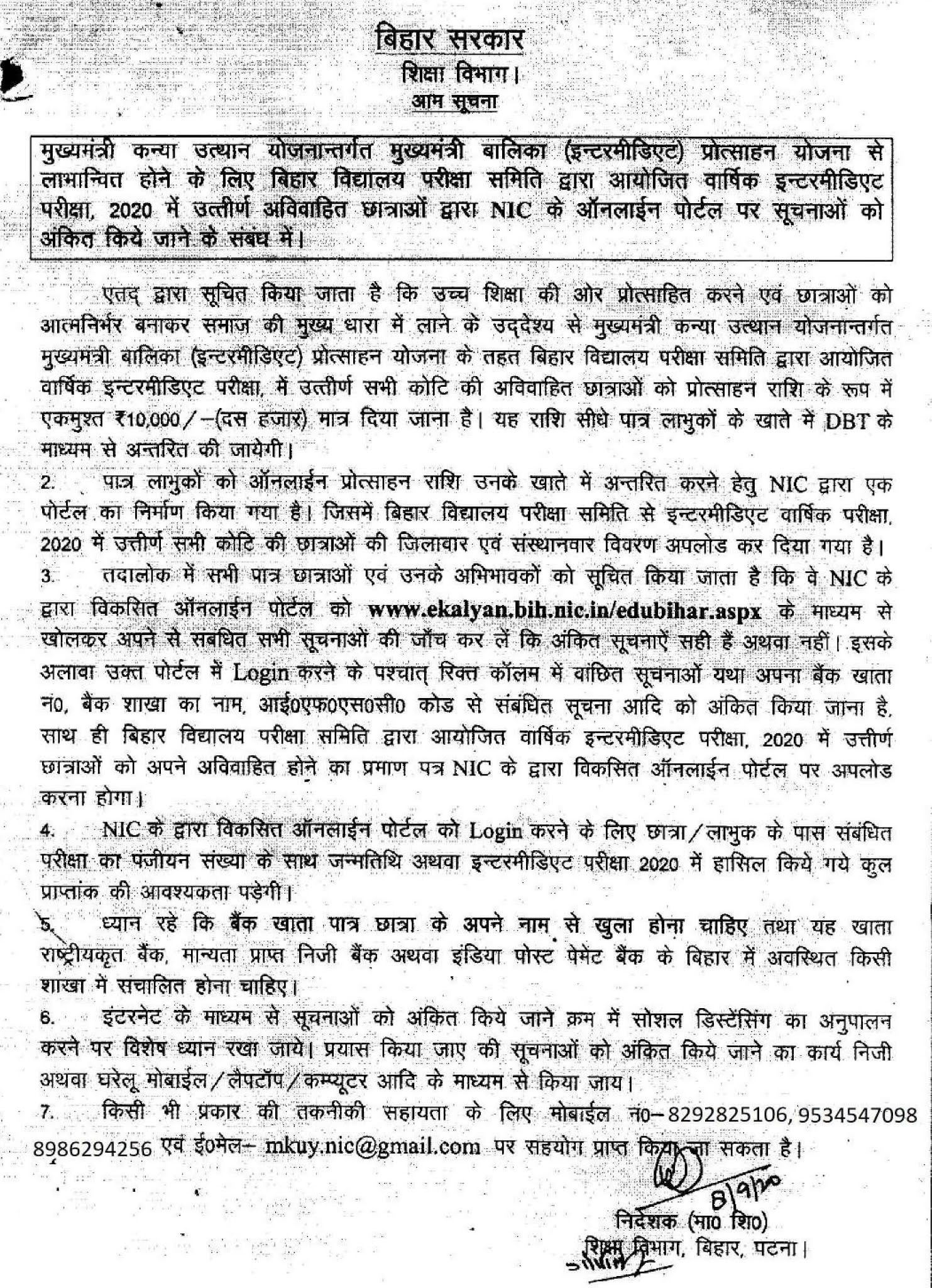 notification-for-Mukhyamantri-Kanya-Utthan-Yojana-Online-Apply- Madhyamik-intermediate
