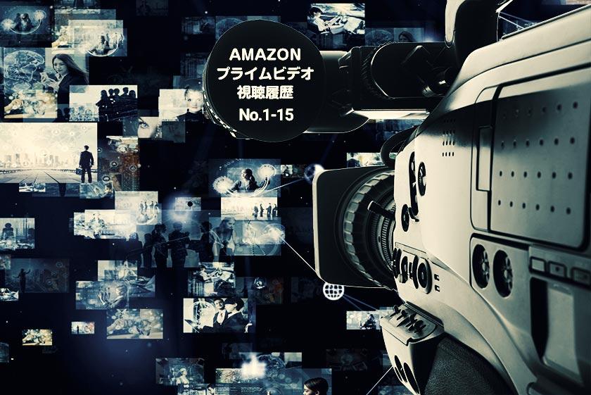 履歴 視聴 Amazon prime