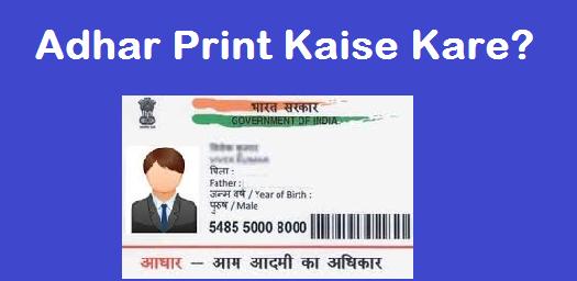 New Adhar Portal Se  Adhar Card Print Kaise Kare ? (Adhar Card Print ID Se)