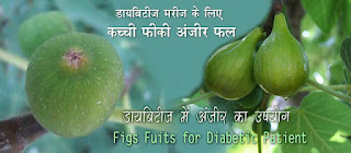 Fig-for-Diabetics-in-Hindi, figs-fruits-good-for-diabetic-patient-hindi