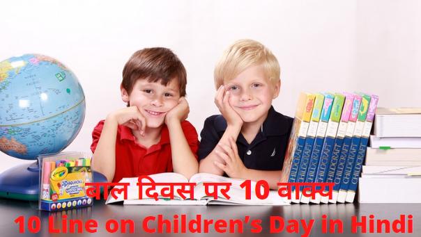 बाल दिवस पर 10 वाक्य 10 Line On Children's Day in Hindi