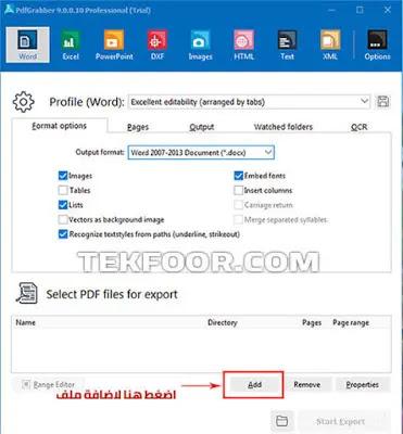 تحميل برنامج تحويل pdf الى word يدعم العربية بدون اخطاء - pdfGrabber
