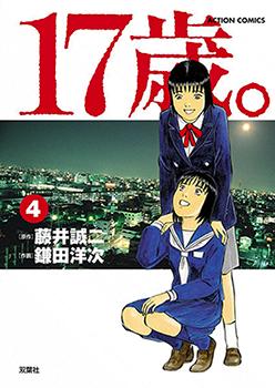 17 Sai (KAMATA Youji) Manga