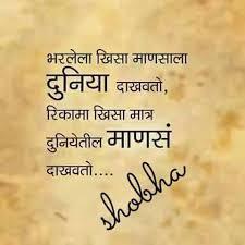 Instagram Captions In Marathi.