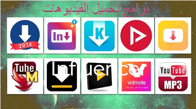 برامج تحميل الفيديوهات من مواقع التواصل الاجتماعي