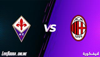 مشاهدة مباراة ميلان وفيورنتينا بث مباشر كورة اون لاين بتاريخ 29-11-2020 في الدوري الايطالي