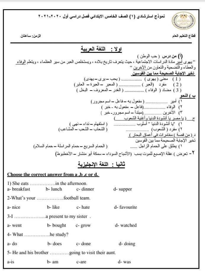 النماذج الرسمية للامتحان المجمع للصف الخامس الابتدائي الترم الاول 2021 1