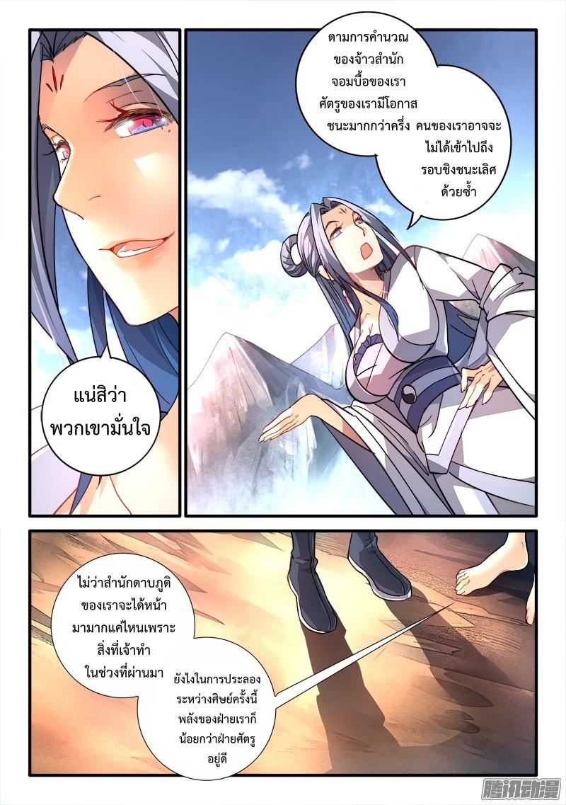 อ่านการ์ตูน Spirit Blade Mountain 200 ภาพที่ 8