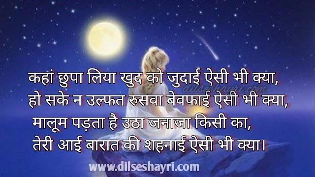 Best Bewafa Shayari | New Befawa Shayari | Bewafa Shayari In Hindi