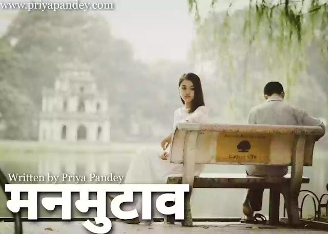 Manmutaav Beautiful Hindi Quotes Written By Priya Pandey