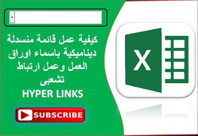 اكسل vba | عمل قائمة منسدلة باسماء اوراق العمل وعمل ارتباط تشعبى ذهاب وعودة  Excel VBA | Data Validation with sheet Name -Hyperlink