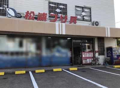 鳴門:松浦つり具 店舗紹介